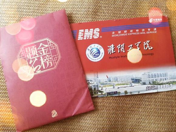 红果果的通知书啊 偶盼了你好久 淮阴工学院吧 百度贴吧