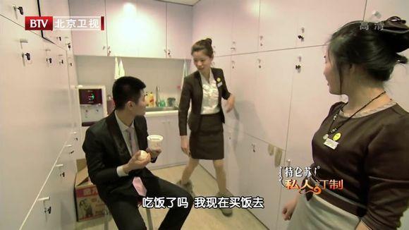 【分享】北京卫视私人定制里面发现一截露出了的丝袜图片