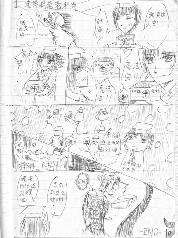 ≮吉拉拉の漫画≯美女蛇【搞笑】