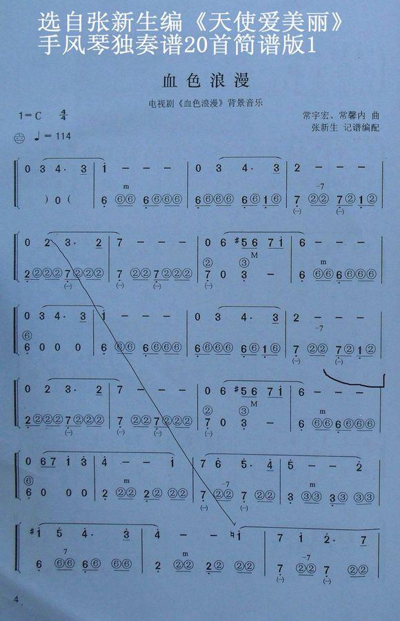 血色浪漫中手风琴的谱子图片