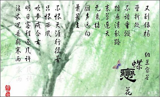 请问大家《蝶恋花》诗词了解的说下吧,十分感谢大家6h