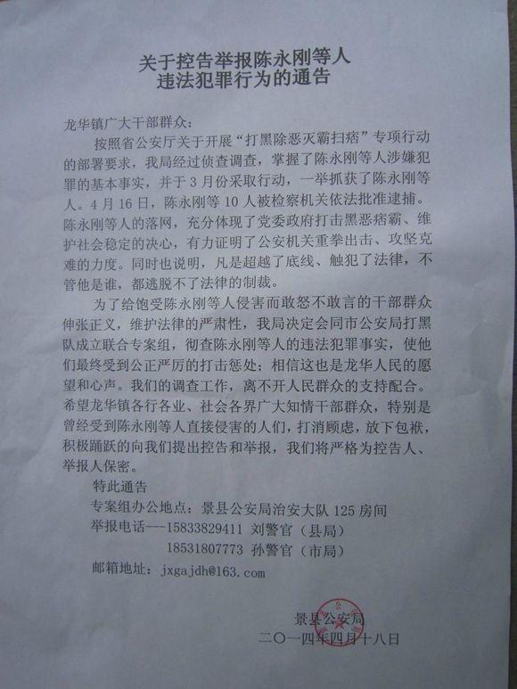 关于控告举报<em>陈永刚</em>等人违法犯罪行为的通告_