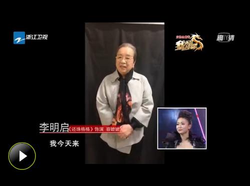 【vcr】你冰祝福还珠皇后戴春荣女儿的节目图片