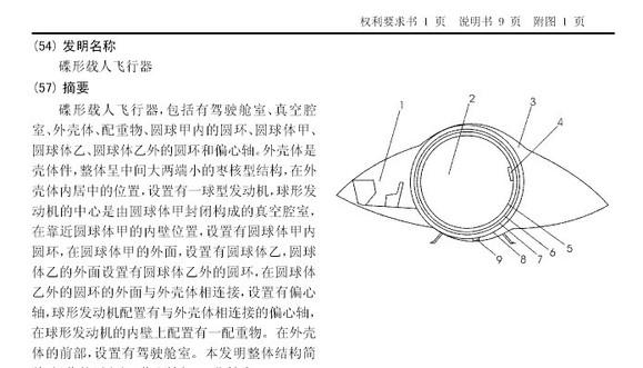 碟形载人飞行器图片