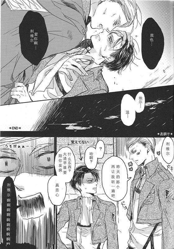 【福利 耽美向>】いじめる兵长