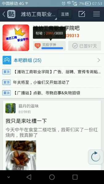 【来来来】_潍坊工商职业学院吧_百度贴吧高清图片