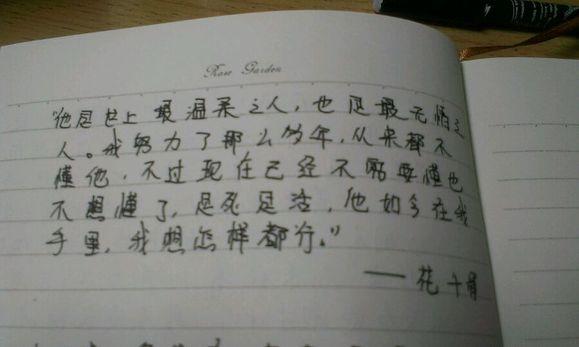 《花千骨》中句子 580