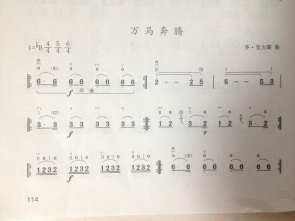求马头琴演奏曲万马奔腾简谱图片