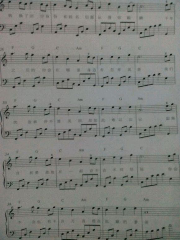星月神话的钢琴谱 有想弹的就直接拿图图片