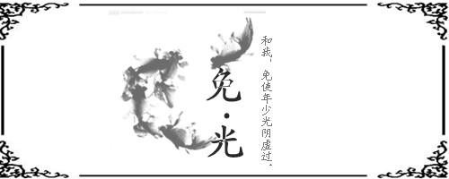 【名】古风名图片