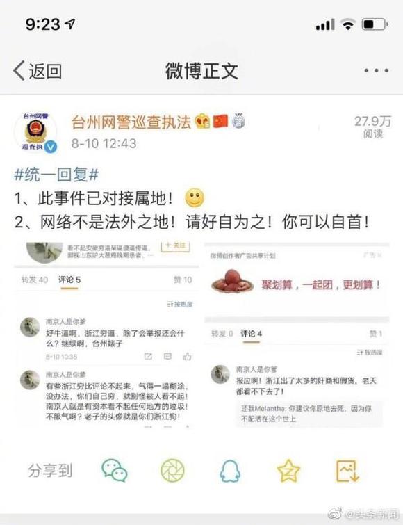 南京一男子网上谩骂侮辱浙江受灾城市和市民被刑事拘留【河北吧】