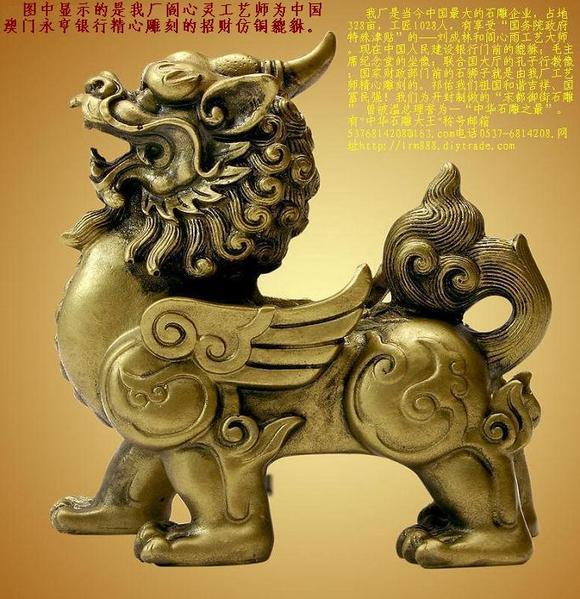 是中国古代传说中的上古神兽图片