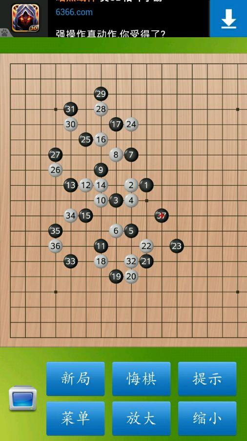 原来五子棋大师怕八卦阵图片