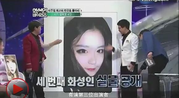 韩国综艺节目揭ps美女真相