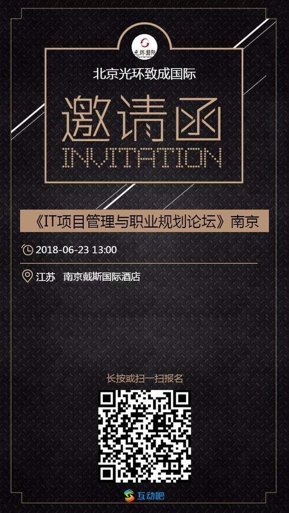 2017南京IT项目经理开发者大会-ing