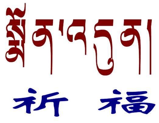 【成都纹身店】分享一些翻译好的梵文藏文图片图片