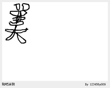 这就是美术字图片