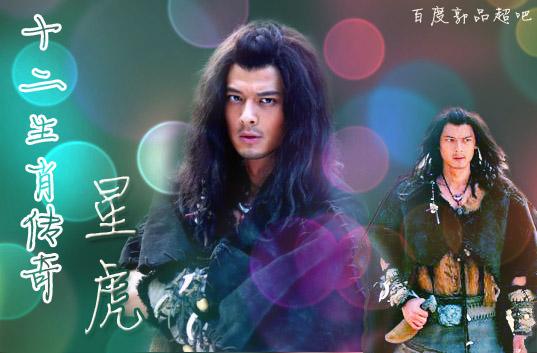 【张宇】 ★★三吧联合宣传《十二生肖传奇》图片