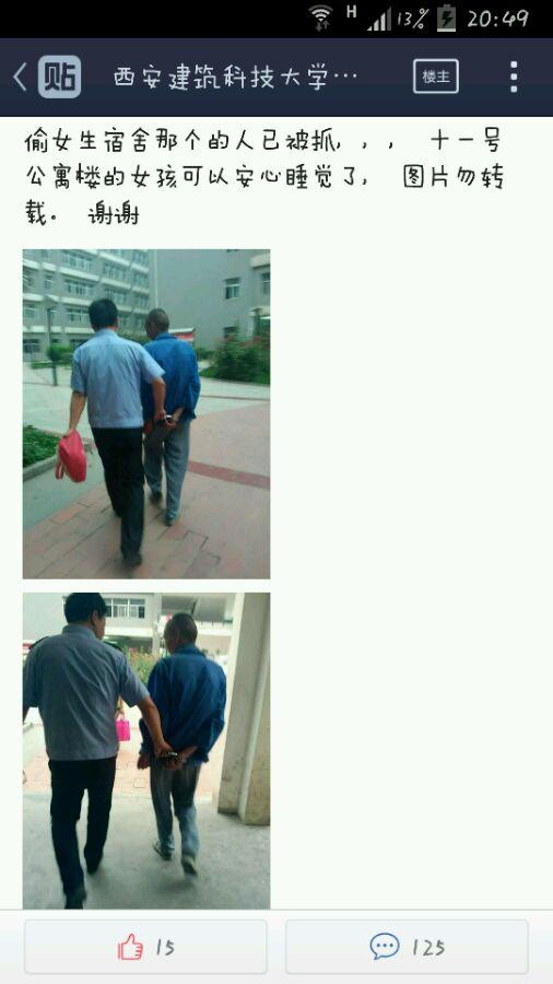 华清学院有人偷女生内衣被当场抓获
