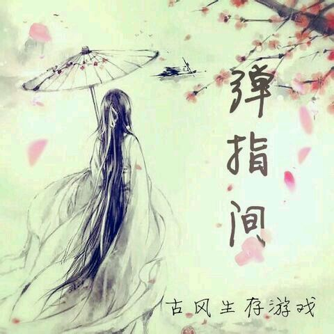 【生存游戏·古风】弹指间——女扮男装在皇宫图片