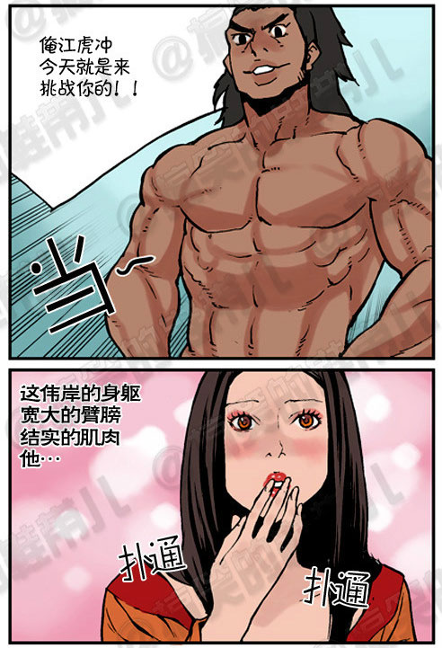【非扒】=社会百态=邪恶漫画=酷玩漫画=女生慎入