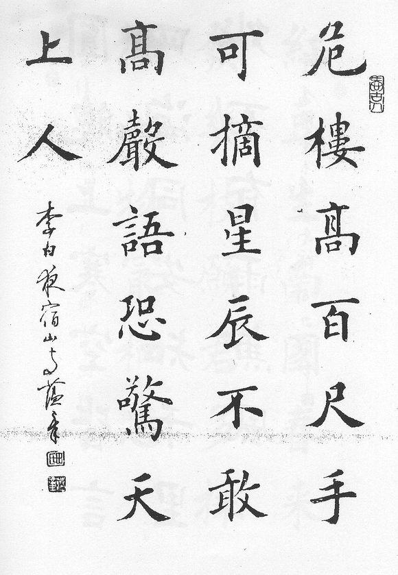 田蕴章先生作品欣赏【书法吧】_百度贴吧