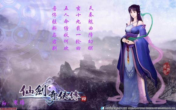 【紫华朱颜.cos】◆仙剑二十年◆紫英&菱纱—韶华白首