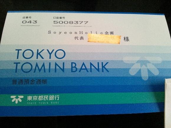 130607图图◇tara日本武道馆应援