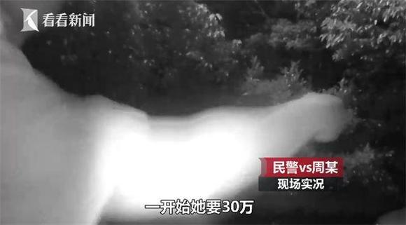 [渣女]30万彩礼谈崩了,女子直接大义灭亲举报男友【吴宗宪吧】