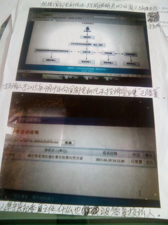 中国记者教你如何维权投诉爆料【维权必读】