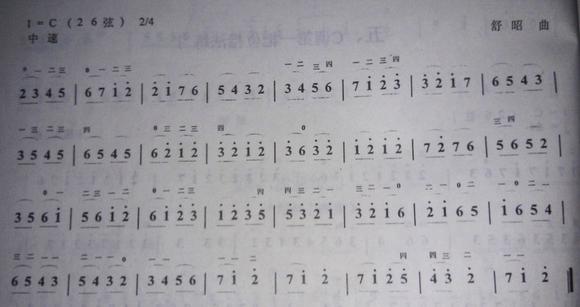 【高度醒目】半音阶口琴基本功练习曲40首图片