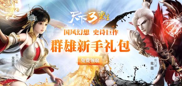 2016《天下3》新区礼包教程(全服通用)