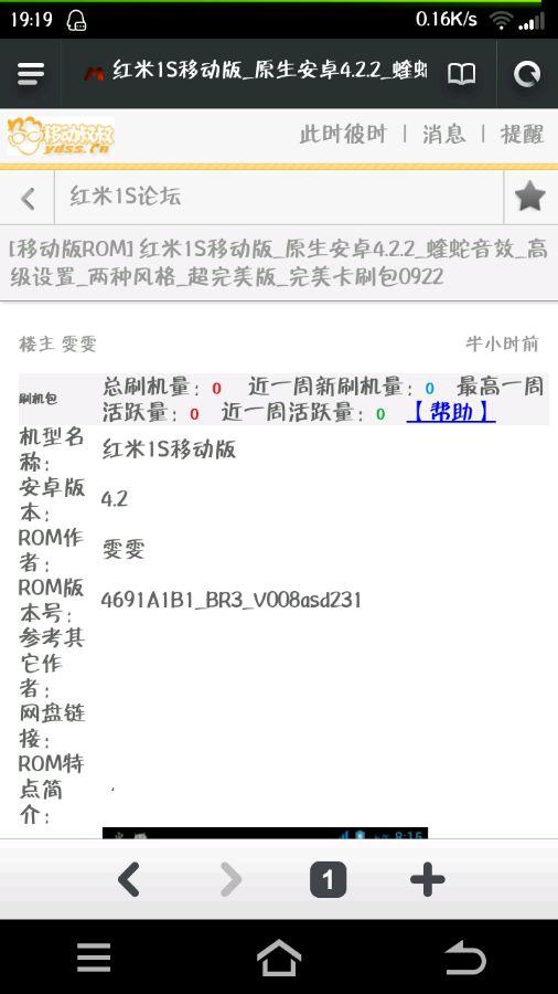 红米1s移动版新原生安卓4.2