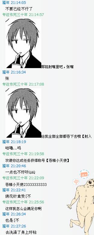 菊耀r18漫画药物play_道具play r18漫画_朝菊r18漫画