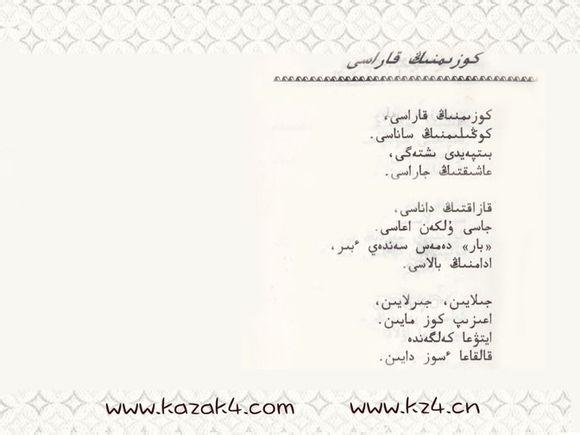 求kz民歌kozimnin karasi 的阿拉伯字母歌词图片