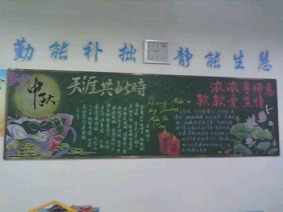 教师节加中秋节啊~_黑板报吧图片