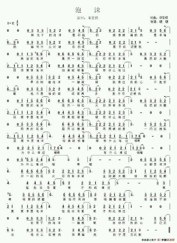 【求教】邓紫棋的泡沫简谱里有个音怎么办?图片
