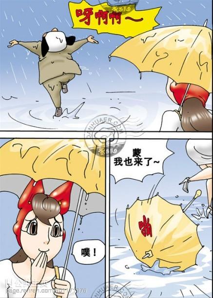 邪恶小漫画 李毅吧