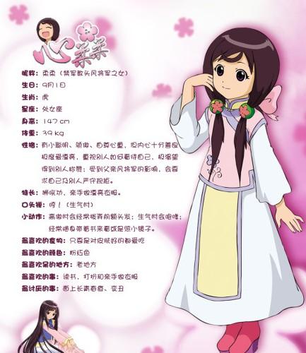 甜心格格第一部第一集心柔柔昵称: 柔柔(禁军教头风将军之女)高清图片