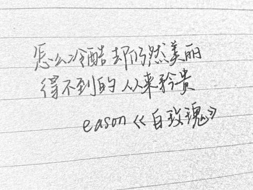 白玫瑰陈奕迅歌词含义_白玫瑰歌词是什么意思_红白玫瑰歌词