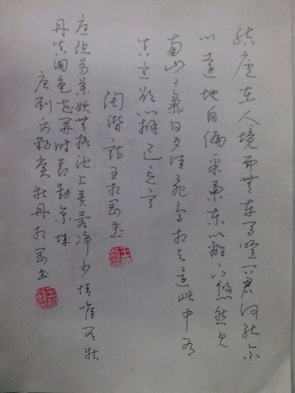 念奴娇·赤壁怀古_钢笔字吧图片