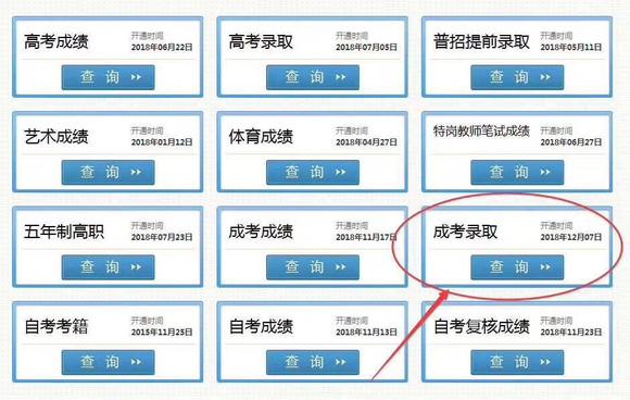 2018四川成人高考录取结果怎么查询
