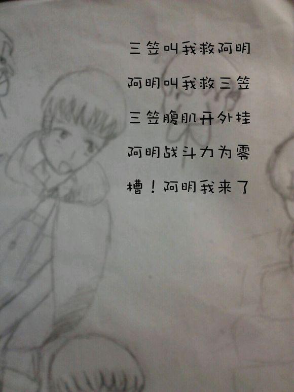 【一个悲伤的故事】这是英文课太无聊撸出来的图片