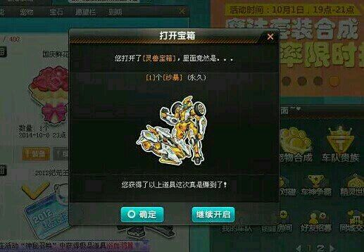 qq飞车皇族航海寻宝福利宝箱能开出什么一览