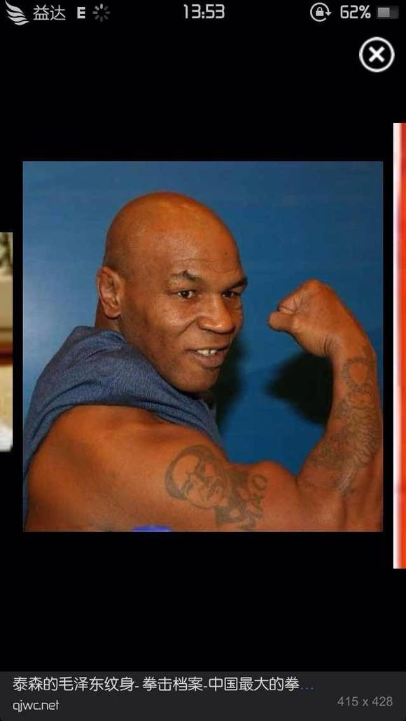 泰森右手臂上纹身是毛泽东头像图片