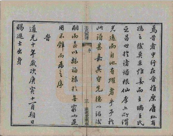 山东诸城王璊王氏族谱序图片