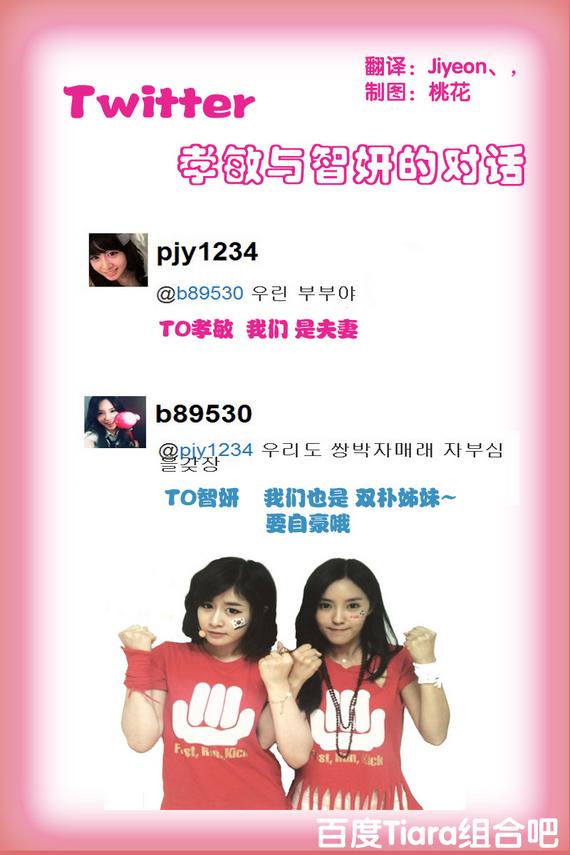 回复: 111218西皮 皇冠 朴姐妹 朴孝敏朴智妍 ...