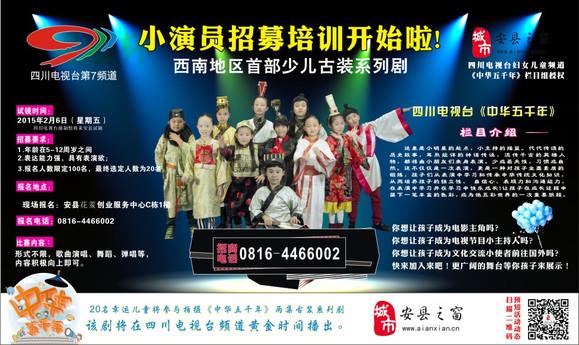 中华五千年少儿古装剧招募活动开始啦!图片