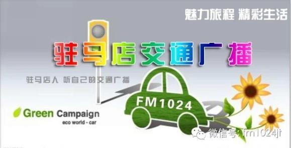 fm102.4驻马店交通广播听众大召唤!