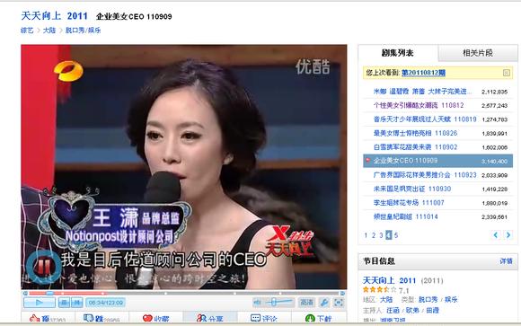中国第一御姐:美女ceo